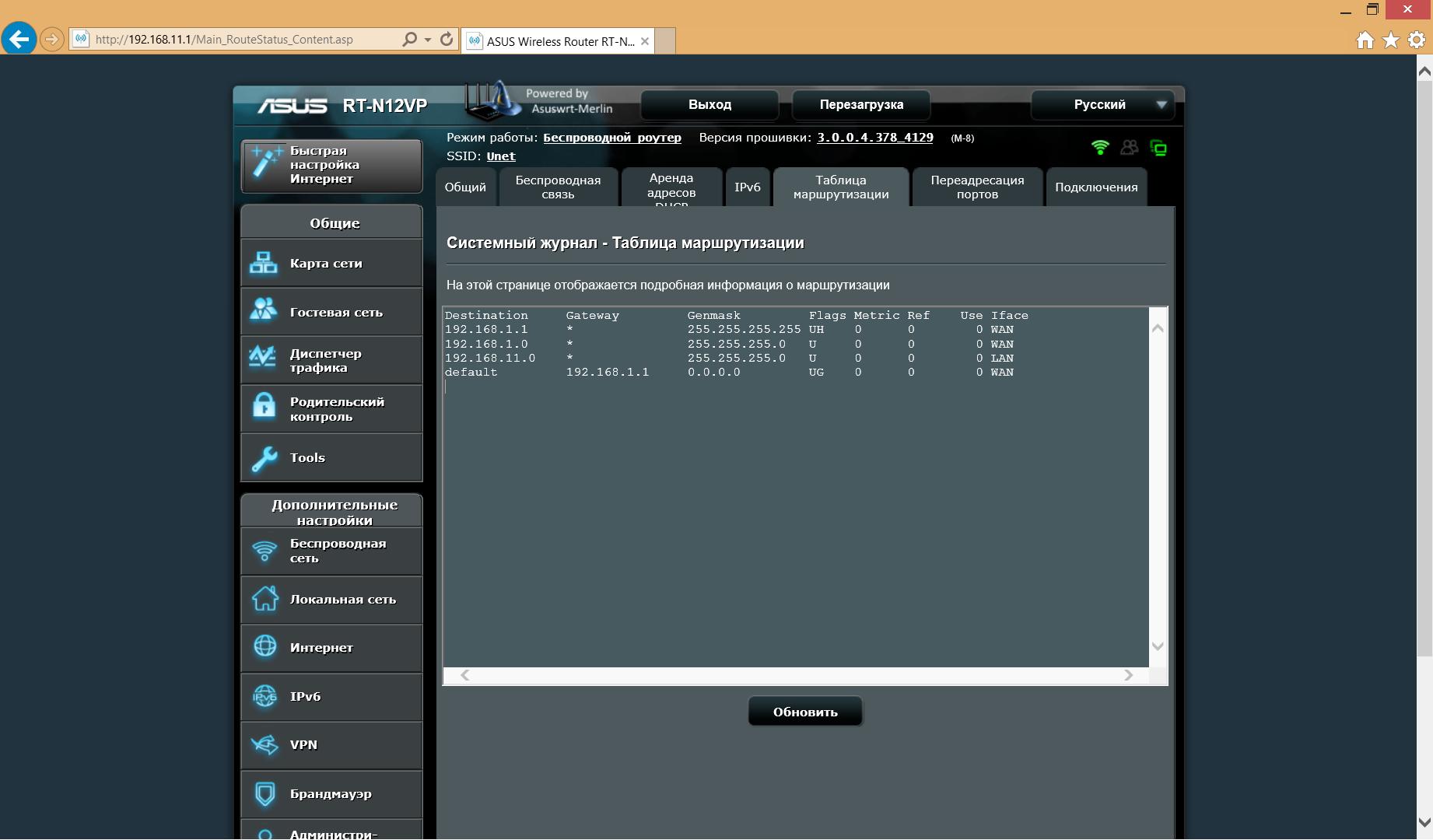Name:  DualWAN_routing_table.png Views: 1707 Size:  209.7 KB