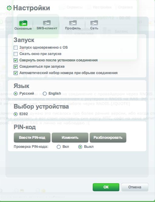 Name:  Снимок экрана 2012-07-03.png Views: 3034 Size:  111.5 KB