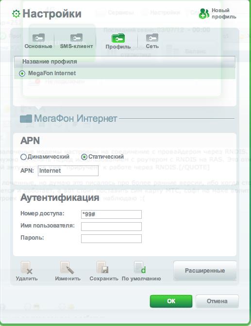 Name:  Снимок экрана 2012-07-03.png Views: 3061 Size:  109.0 KB