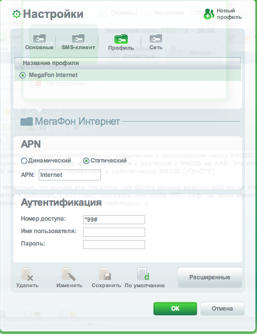 Name:  Снимок экрана 2012-07-03.png Views: 3024 Size:  109.0 KB